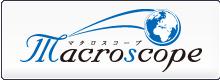 マクロスコープ
